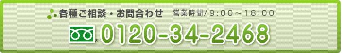 各種ご相談・お問合わせ 営業時間/AM10:00~PM19:00 電話:03-5969-9818